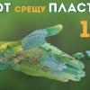 Еко уроци от кампанията - В природата на отпадъка НЕ Е да бъде сред природата; Габрово, 23.06. – 14.07.2020 г. 3