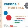 Изложба - Европа в моя град: промяната в Габрово, Севлиево и Трявна, 15-17 октомври 2019 г. 0