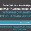 Онлайн среща-дискусия:Бизнесът и възможностите за европейско финасиране в периода 2021-2027 г. - 17 март 2021 г. 3