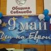 Ден на Европа в Севлиево, 9 май 2018 г. 0