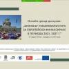 Онлайн среща-дискусия:Бизнесът и възможностите за европейско финасиране в периода 2021-2027 г. - 17 март 2021 г. 2